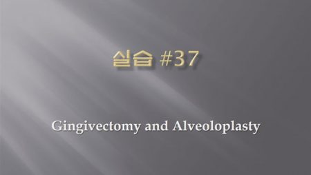 [실습 37] Gingivectomy and Alveoloplasty
