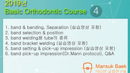 2019년 General Orthodontic Basic Course 4회