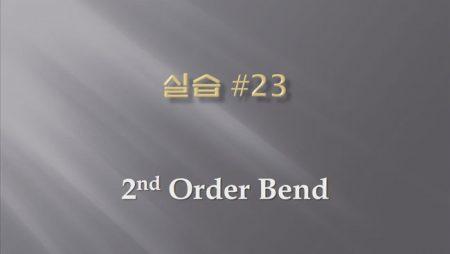 [실습 23] 2nd Order Bend