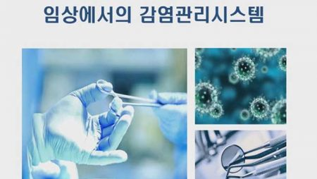 임상에서의 감염관리와 예방