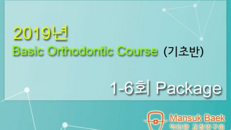 2019 상반기 General Orthodontic Basic Course 1~6회 Package