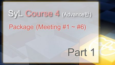 [강의 ] Course4: Advance반 – Part1