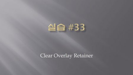 [실습 33]  Clear Overlay Retainer