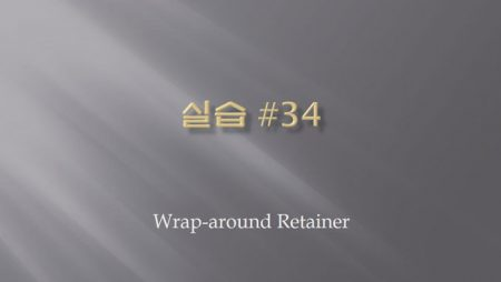 [실습 34] Wrap-around Retainer