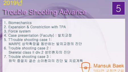 2019 Trouble Shooting Advance course 5회