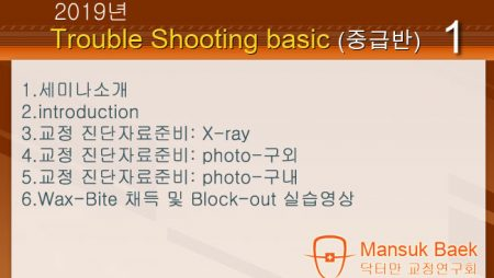 2019년 Trouble Shooting basic course 1회