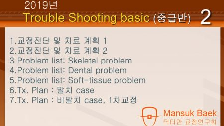2019년 Trouble Shooting basic course 2회