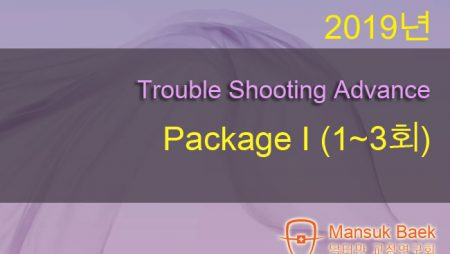 2019 Trouble Shooting Advance 1~3회 Package1