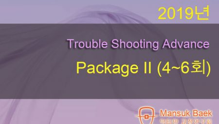 2019 Trouble Shooting Advance 4~6회 Package2