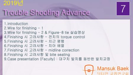 2019 Trouble Shooting Advance course 7회