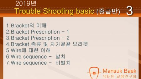 2019년 Trouble Shooting basic course 3회