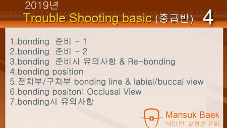 2019년 Trouble Shooting basic course 4회