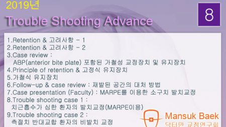 2019 Trouble Shooting Advance course 8회