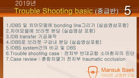 2019년 Trouble Shooting basic course 5회