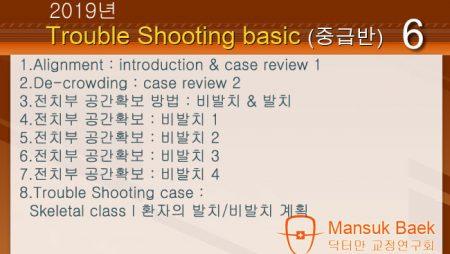 2019년 Trouble Shooting basic course 6회