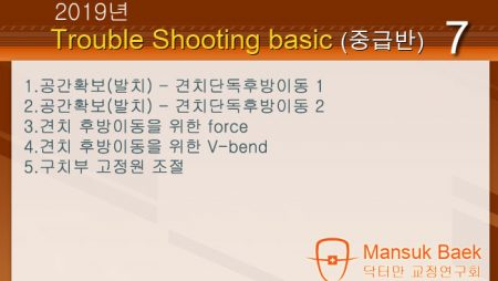 2019년 Trouble Shooting basic course 7회