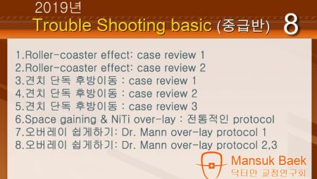 2019년 Trouble Shooting basic course 8회