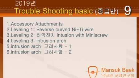 2019년 Trouble Shooting basic course 9회