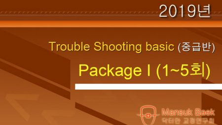 2019 Trouble Shooting basic Course 1~5회 Package1