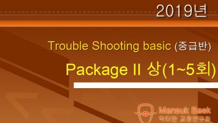 2019 Trouble Shooting basic Course 상(1~5회) Package1