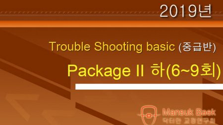 2019 Trouble Shooting basic Course 하(6~9회) Package2