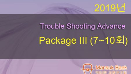 2019 Trouble Shooting Advance 7~10회 Package3