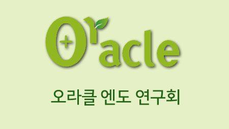 오라클 엔도 연구회