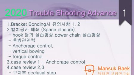 2020 Trouble Shooting Advance course 1회