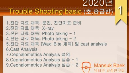 2020년 Trouble Shooting basic course 1회