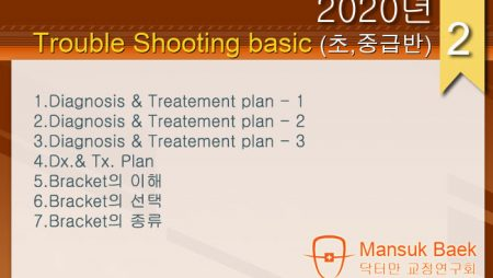 2020년 Trouble Shooting basic course 2회