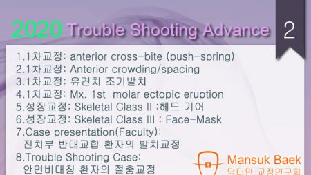 2020 Trouble Shooting Advance course 2회