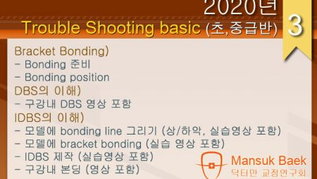 2020년 Trouble Shooting basic course 3회