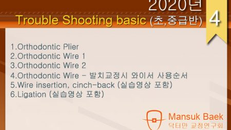 2020년 Trouble Shooting basic course 4회