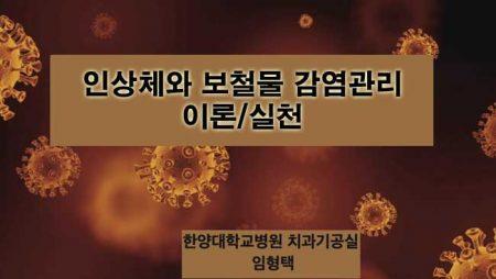 인상체와 보철물 감염관리