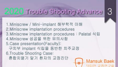 2020 Trouble Shooting Advance course 3회