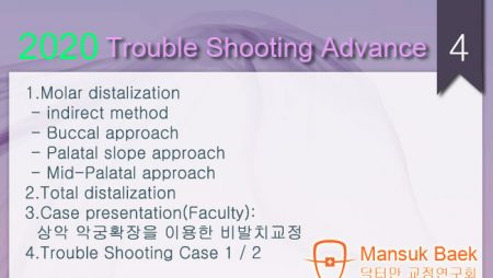 2020 Trouble Shooting Advance course 4회 (Molar/Total distalization)