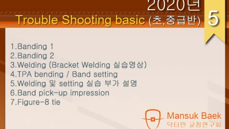 2020년 Trouble Shooting basic course 5회
