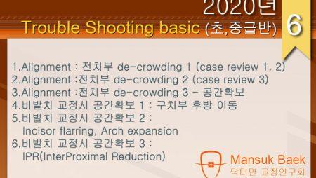 2020년 Trouble Shooting basic course 6회