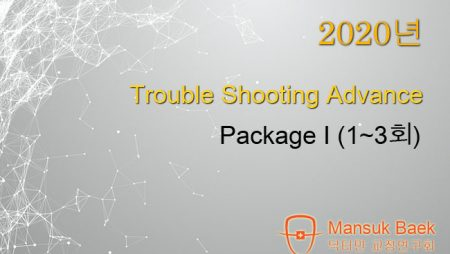 2020 Trouble Shooting Advance 1~3회 Package1