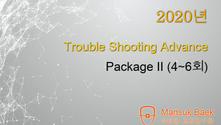 2020 Trouble Shooting Advance 4~6회 Package2