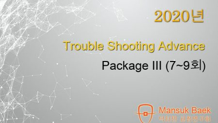 2020 Trouble Shooting Advance 7~9회 Package3