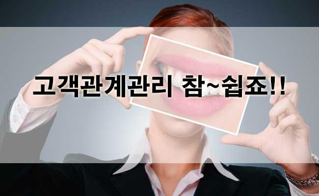 고객관계관리 참~쉽죠!!