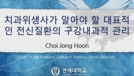 치과위생사가 알아야 할 대표적인 전신질환의 구강내과적 관리