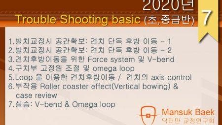 2020년 Trouble Shooting basic course 7회