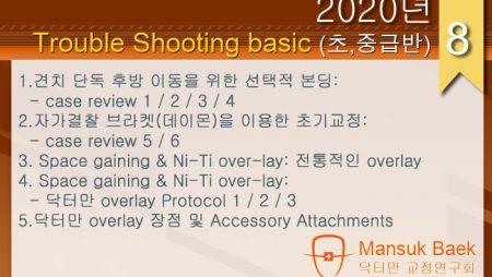 2020년 Trouble Shooting basic course 8회