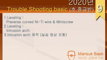 2020년 Trouble Shooting basic course 9회