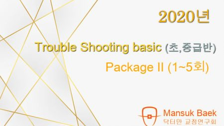 2020 Trouble Shooting basic Course 상(1~5회) Package1