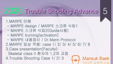 2020 Trouble Shooting Advance course 5회