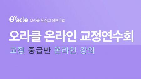 오라클 교정 연수회 중급반 (7기)