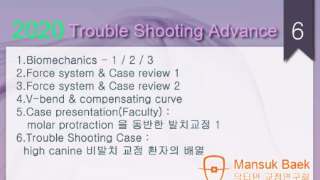 2020 Trouble Shooting Advance course 6회